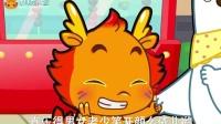 小伴龙儿歌 第43集 冰糖葫芦