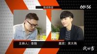 吴大伟:回应争议 讲述创业故事