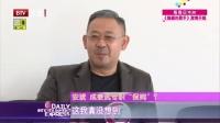 """每日文娱播报20151115一周影视关键词""""欢乐不断"""" 高清"""