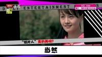 """每日文娱播报20151115""""纸片人""""真的美吗? 高清"""