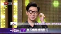 每日文娱播报20151115《隐藏的歌手》播出在即 高清