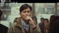 《十月初五的月光》曝终极预告  张智霖佘诗曼续缘大银幕