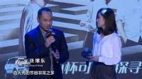 [我是谁发布会]优酷总裁及福特(中国)市场总监发言