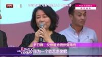 每日文娱播报20151117萨日娜迟到为哪般? 高清
