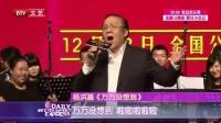 每日文娱播报20151117杨洪基与TFBOYS合作? 高清