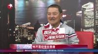 独家专访刘丹:万事小糯米第一! 娱乐星天地 151118