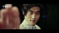 《大俠黃飛鴻》10集預告片