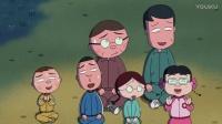 第1113话 花轮同学和小丸子他们一起去露营