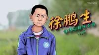 青春的绽放01期:流浪的高肖男