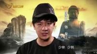 《少林寺传奇藏经阁》宣传片之主题歌版