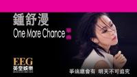 One More Chance 歌词版