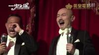 """《一步之遙》""""一呼百應""""花絮 豪華陣容歡樂賀歲"""