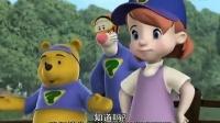 小熊维尼与跳跳虎 第二季 01