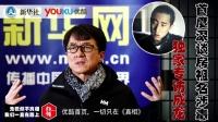 【新华社独家专访成龙】首次深度回应房祖名涉毒事件
