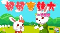 兔小贝儿歌 第1集 是在优酷播出的少儿高清视频