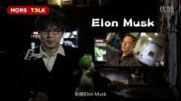 MarsTalk S2 Ep2 让我们来聊一聊无敌炫酷屌炸天的特斯拉