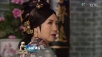 《宦海奇官》14集预告片