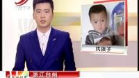 江西卫视:打工夫妻悬赏20万寻子 晨光新视界 150121