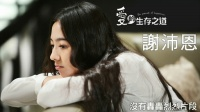 【HD】Aggie谢沛恩-死心眼MV(超清官方完整歌词版)