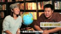 张昕宇和梁红的环球探险侣行-旅行家脱口秀(2)