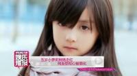 五岁小萝莉网络走红 网友惊叹心被萌化 131221
