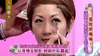 女人我最大 拜托黑嘛嘛!清爽大眼妆才是王道 140101