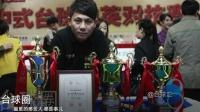 @台球汇第一季第1期-郑宇伯专访-台球教程-台球情景剧