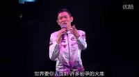 Ma Ma I Love You Unforgettable Concert演唱会现场版