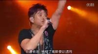 香港 香港 再度感动演唱会现场版