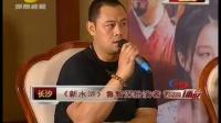长沙:<新水浒>剧组做客湖南经视