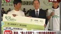 """香港""""爱心无国界烛光晚会"""" 为日本灾区募捐"""