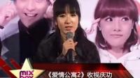 《爱情公寓2》 收视庆功