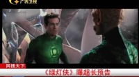 《绿灯侠》曝超长预告 怪物成堆灾难场面震撼