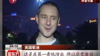 鲍勃·迪伦昨晚上海开唱 中外歌迷梦圆大舞台