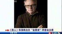 """《雨人》导演将出任""""金爵奖""""评委会主席"""