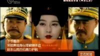 《建党伟业》NG片首发 93秒80张明星脸