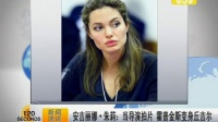 安吉丽娜朱莉 当导演拍片 霍普金斯变身丘吉尔