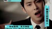 MTV天籁村 排行榜:韩国天团接班人