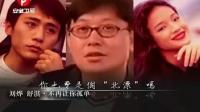 刘烨 舒淇 不再让你孤单 110518