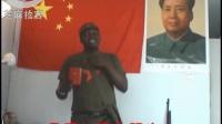 [拍客]非洲红歌王好弟激情演唱中国红歌《主席的话儿记心上》