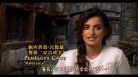 《加勒比海盗4:惊涛怪浪》普通话版花絮 国际班底