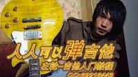 左轮民谣吉他教程 第5集 吉他演奏的持琴姿势