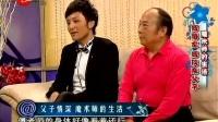 傅琰东父子的魔术师生活 110528 陈蓉博客