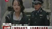 上海国际电影节 公布参赛片全名单