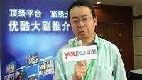 优酷闪亮上海电视节  大剧网播跨入亿时代