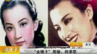 """老上海""""金嗓子""""周璇的孙女美国参加选秀"""