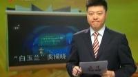 第17届上海电视节白玉兰奖项结果揭晓 110611 广东正午新闻