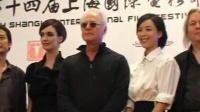 上海电影节金爵奖评委亮相 众评委畅聊中国电影的发展