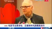 电影节主席讲坛:泛媒体时代的精英创作