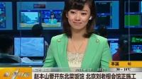赵本山要开东北菜饭馆 北京刘老根会馆正施工